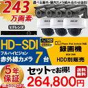 業務用防犯カメラ セット HD-SDI 243万画素 屋内用・屋外用 赤外線 カメラ 組合せ自由の7台セットと8CHスマホ対応 録画機セット (HDD別..