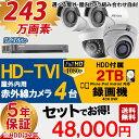 防犯カメラセット 屋外 屋内 カメラ4台 HD-TVI 24...