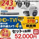 防犯カメラ 屋外 屋内 監視カメラ 4台 セット(243万画素) 3TB HDD 5年保証 スマホ対...