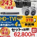 防犯カメラ 屋外 屋内 カメラ4台 3TB HD-TVI 防犯カメラセット OSD対応
