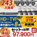 防犯カメラ 屋外 屋内 カメラ8台 3TB HD-TVI 防犯カメラセット