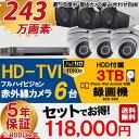 防犯カメラ セット 5年保証 監視カメラ × 6台(243万画素フルハイイビジョン)+3TB HDD 業務用 屋外用 小型 スマホ対応 録画機能付き 8C..