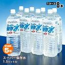スーパー保存水1.5L×8本入(おすすめ 5年 5年保存水 ペットボトル 長期保存 飲料水)