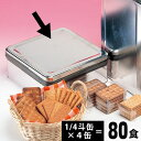 カニヤの5年保存ビスケット1/4斗缶×4缶【80食分】