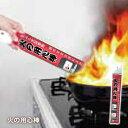 家庭用天ぷら油火災専用消火用具「火の用心棒」(初期消火 簡単消火 火災 消火剤 備え 予防)