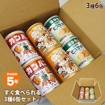 6缶よりどり5年セット「すぐ食べられる3種」(非常食 セット ビスケット カンパン クラッカー 保存食 防災)