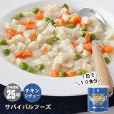 非常食 サバイバルフーズ チキンシチュー(大缶1号缶=約538g)[約10食分]【賞味期限2041年3月】(クリームシチュー)