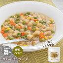 非常食サバイバルフーズ野菜シチューミートレス(大缶1号缶=約440g)[約10食分]【賞味期限2042年2月】