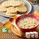 防災非常食アルパインエア・セイフティセット60食分<チキンシチュー&クラッカー>