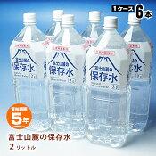 【エントリーでP10倍!11/21AM9:59迄】非常用飲料水 富士山麓の保存水 2リットル×6本【1ケース】