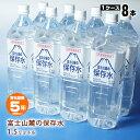 非常用飲料水 富士山麓の保存水「1.5リットル×8本」
