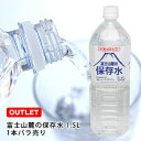 非常用飲料水 富士山麓の保存水1.5リットル×1本(単品販売)【アウトレット販売!保管期限:4年以上】
