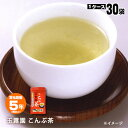 非常食 玉露園常備用こんぶ茶(防災グッズ/保存食/お茶/調味料/味付け)