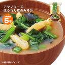 非常食フリーズドライ『ほうれん草のみそ汁』(アマノフーズ 味噌汁 ほうれんそう 野菜 スープ)