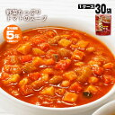 カゴメ野菜たっぷりスープ「トマトのスープ160g」×30袋セット(KAGOME/非常食/保存食/長期保存/レトルト/開けてそのまま/美味しい/おいしい)
