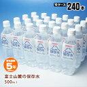 【代引不可】【非常用飲料水】富士山麓の保存水「500ml×24本」×10ケース【時間指定・運送会社指定不可】