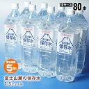 非常用飲料水 富士山麓の保存水 1.5リットル×8本【10ケ...