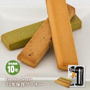 【最大1500円引クーポン配布】非常食 The Next Dekade 10年保存クッキー(プレーン味・レーズン味・抹茶味 各1本入)×1個(単品)