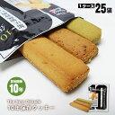 非常食 The Next Dekade 10年保存クッキー(プレーン味・レーズン味・抹茶味 各1本入...