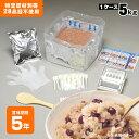 非常食アルファ米炊き出しセット『赤飯』5kg(約50食分)【お届けまで1〜2週間程度】(尾西食品/アルファ化米/アルファー米/備蓄)