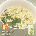 非常食即席5年保存卵(たまご・タマゴ・玉子)スープ6食入