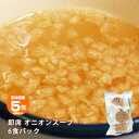 非常食即席オニオンスープ×6食パック