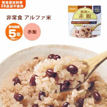 尾西食品のアルファ米スタンドパック「赤飯」