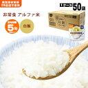 非常食 尾西食品のアルファ米「白飯100g」×50袋入[箱売り](スタンドパック/アルファ化米/白米/アルファー米/保存食)