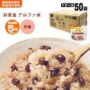 非常食 尾西食品のアルファ米「赤飯100g」×50袋入[箱売り](スタンドパック/お赤飯/小豆/アルファー米/アルファ化米)