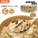 非常食尾西食品のアルファ米「山菜おこわ100g」×50袋入[...