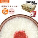 非常食 尾西食品のアルファ米「梅がゆ42g」×50袋入[箱売り](スタンドパック/梅粥/うめがゆ)