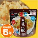 非常食 保存食 アルファ米 マジックライス 五目ご飯(ごもく) 100g(サタケ 備蓄 保存食 ごはん) M便 1/2