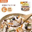 非常食 尾西食品のアルファ米スタンドパック「田舎ごはん」100g(アルファ化米/いなか/きのこご飯/