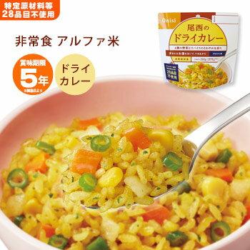 非常食尾西食品のアルファ米スタンドパック「ドライカレー」100g(非常食/尾西食品/防災グ…...:bousaikan:10005305