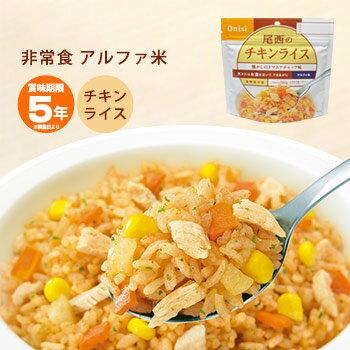 非常食尾西食品のアルファ米スタンドパック「チキンライス」100g(防災グッズ/アルファ化米…...:bousaikan:10005306