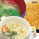 即席スープ3種アソートセット「みそ汁・卵スープ・オニオンスープ×各2食=6食分」(非常食 防災グッズ...