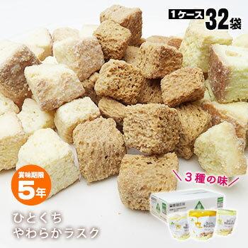 ひとくちやわらかラスク×32袋入ケース販売<ホワイトチョコ・メープル・メロン>(非常食保存食パンお菓