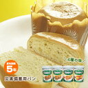 缶の中にやわらかいパンが!賞味期限5年の非常食パン♪災害備蓄用缶入りパンオレンジ