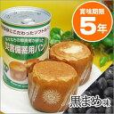 缶の中にやわらかいパンが!賞味期限5年の非常食パン♪災害備蓄用缶入りパン黒豆