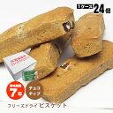 7年保存 災害備蓄用フリーズドライビスケット「チョコチップ」×24個セット箱売り 醗酵豆乳入(非常食/保存食)