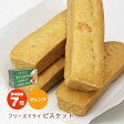 7年保存 災害備蓄用フリーズドライビスケット「オレンジ」醗酵豆乳入(非常食/保存食)