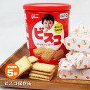 ビスコ保存缶クリームサンドビスケット(お菓子 非常食 保存食...