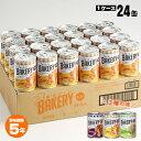 【ケース売り】新・食・缶BAKERY 5年保存 24缶入り 1ケース コーヒー・黒糖・オレンジ(新食...