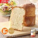 非常食 新食缶ベーカリー『プレーン(卵不使用)』(エッグフリー/卵アレルギー/5年保存/保存食/ソフトパン/缶入りパン/パンの缶詰)