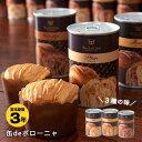 非常食 ボローニャのパンの缶詰『缶deボローニャ』プレーン・メープル・チョコレート(京都 非常食パン...