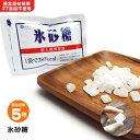 パック入り氷砂糖 100g【賞味期限2024年10月迄】(非常食 お菓子 さとう 糖分)[M便 1/2]