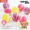 パワーフルーツキャンディ×20袋セット[箱入り](6年保存 非常食 飴 キャンディー)