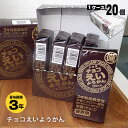 井村屋の羊羹 チョコえいようかん 賞味期限3年 5本入り×2...