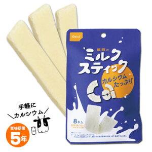 【最大1500円引クーポン配布】尾西食品のミルクスティック8本入(牛乳バー ミルクバー お菓子 保存食 非常食 5年保存)