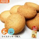 非常食 尾西のライスクッキー8枚入(米粉クッキー/ビスケット/保存食/お菓子)